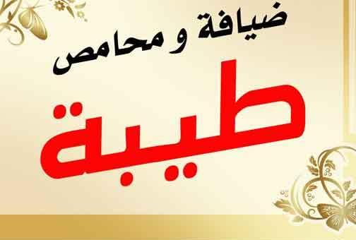 ضيافة و محامص طيبة  حمص