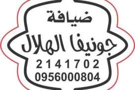 Joniva helal للضيافة  حمص