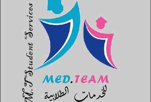 Med Team  للخدمات الطلابية والتعليمية دمشق