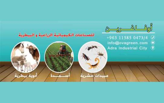 Ovagreen أوفاغرين للصناعات الكيميائية الزراعية و البيطرية   دمشق