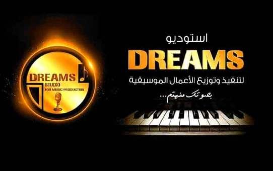 Dreams Studio (الأحلام للإنتاج الموسيقي)  القامشلي
