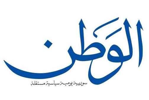 جريدة الوطن السورية   دمشق