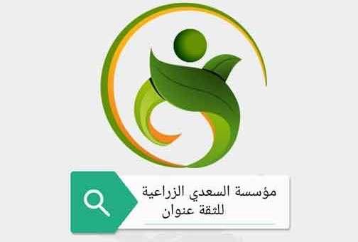 مؤسسة السعدي الزراعية   نوى درعا