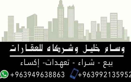 وسام خليل وشركاه للعقارات  المزينة وادي النصارى حمص