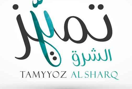 Tamyyoz  Advertising/Marketing  دمشق