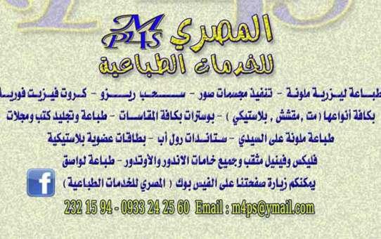 المصري للخدمات الطباعية  دمشق