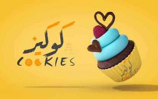 كوكيز  cookies   حلب