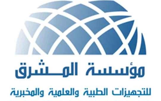 مؤسسة المشرق للتجهيزات الطبية و العلمية و المخبرية  دمشق