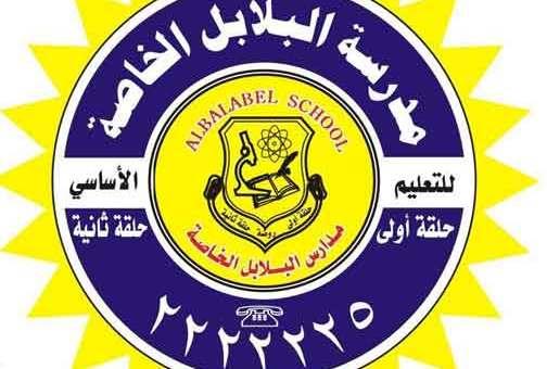 مدرسة البلابل الخاصة حلب