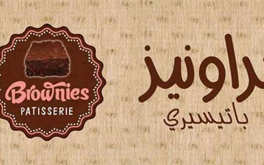 Brownies براونيز باتيسيري   حلب