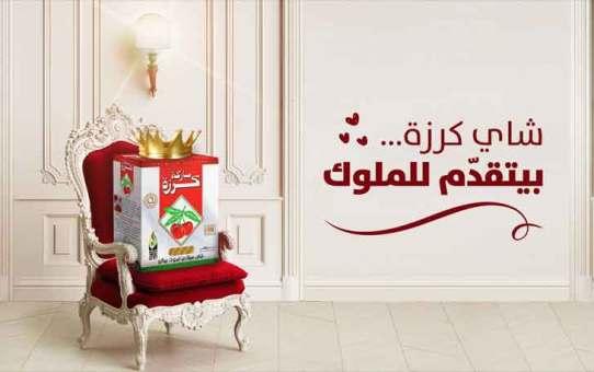 Cherry Brand Tea شاي كرزة حلب