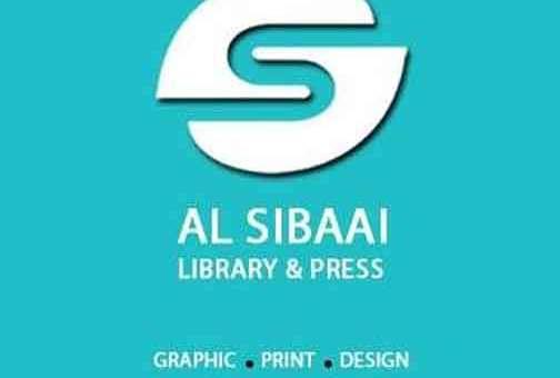 مكتبة و مطبعة السباعي حمص