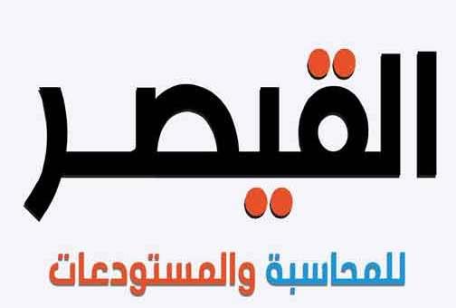 القيصر للمحاسبة والمستودعات  حمص