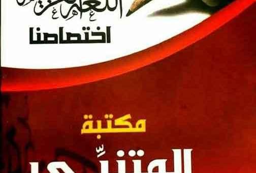 مكتبة المتنبي   حمص