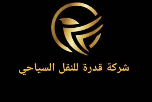شركة قدرة للنقل السياحي  دمشق