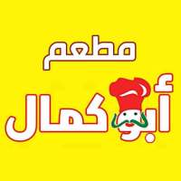 مطعم أبو كمال   حماه