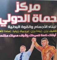مركز حماه الدولي لبناء الأجسام والقوة البدنية