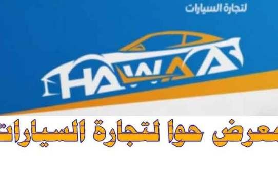معرض حوا للتجارة السيارات   حماه