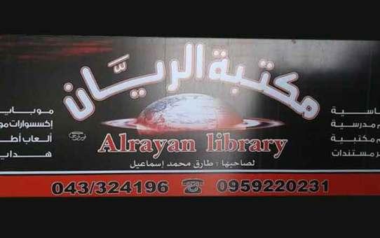 مكتبة الريان  طرطوس