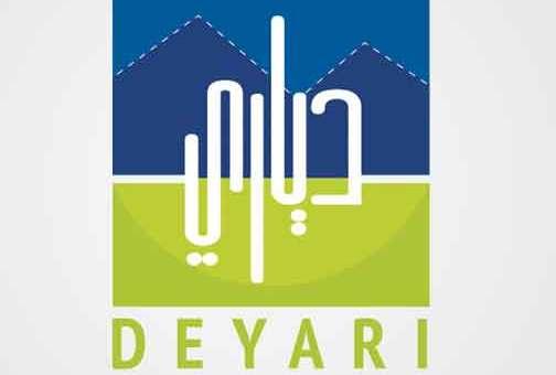 دياري Deyari  لإنشاء مشاريع مرتبطة بالأنشطة التنموية -  دمشق