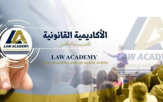 الأكاديمية القانونية للتدريب والتأهيل  دمشق