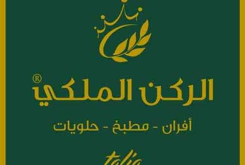 Alrukn almalaki Talia الركن الملكي -أفران-حلويات-مطبخ  دمشق