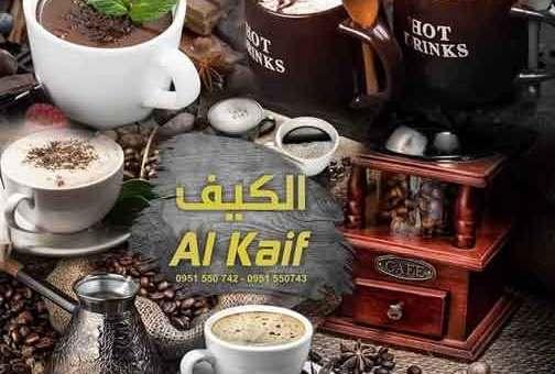 الكيف Al Kaif  منتجات البن الشوكولا والمشروبات الساخنه بكافة أنواعها اللاذقية
