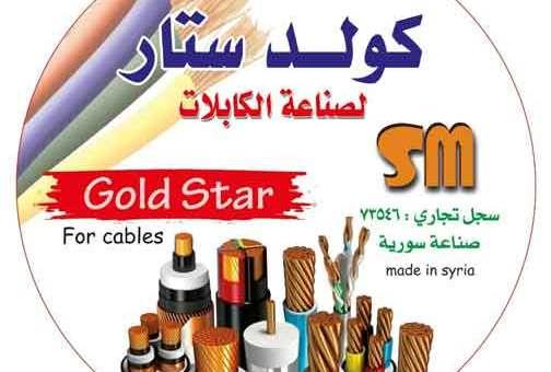 مؤسسة سالم الشامي لصناعة الكابلات الكهربائية  حلب