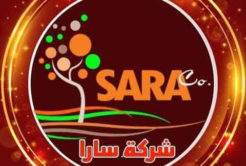 شركة سارا لتصنيع الفحم  عدرا الصناعية ريف دمشق