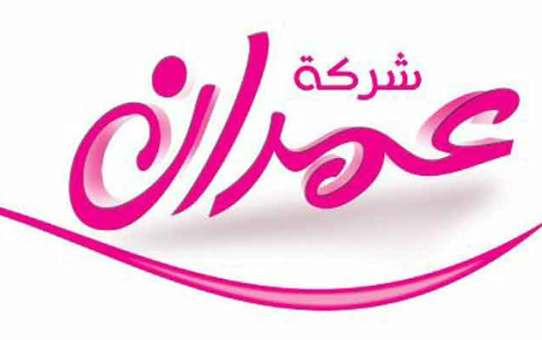 شركة عمران لمستحضرات التجميل اللاذقية