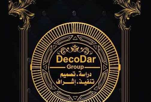 Deco Dar group  شركة هندسية متخصصة بالأعمال الهندسية اللاذقية