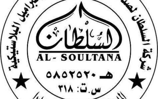 شركة السلطان بلاست  عدرا الصناعية ريف دمشق