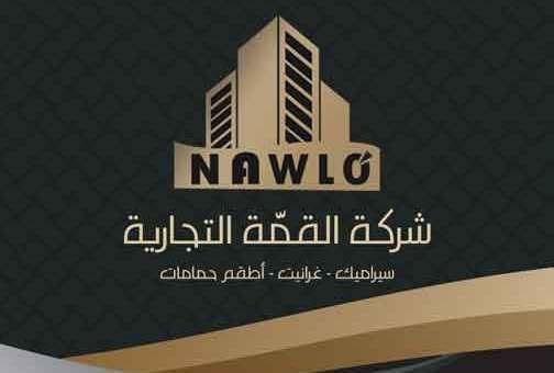 شركة القمة التجارية للسيراميك و الغرانيت و أطقم الحمامات- حلب