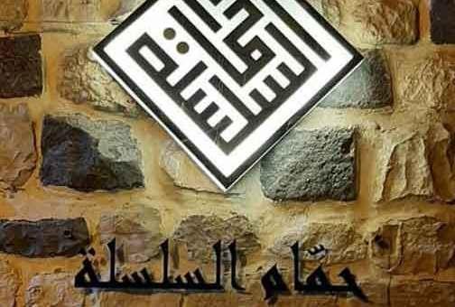 حمام السلسلة   دمشق