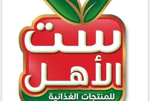 ست الأهل للمنتجات الغذائية  دمشق
