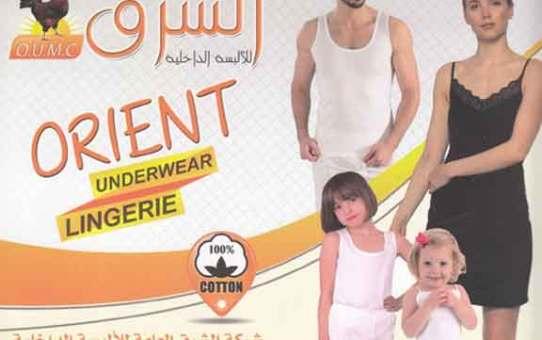 شركة الشرق العامة للألبسة الداخلية  دمشق
