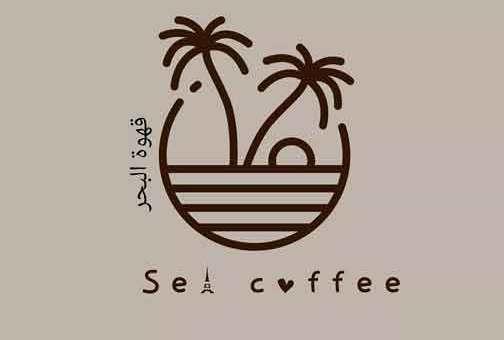 قهوة البحر  بانياس
