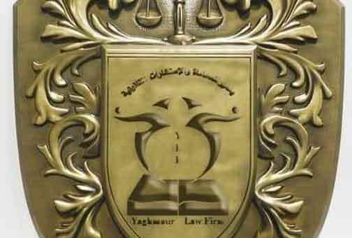 يغمور للمحاماة والاستشارات القانونية  دمشق
