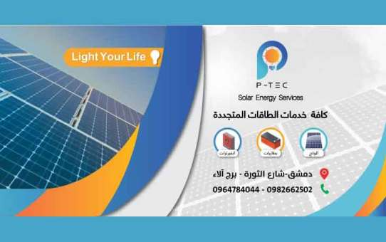 P-Tec United Group  للطاقة المتجددة   دمشق