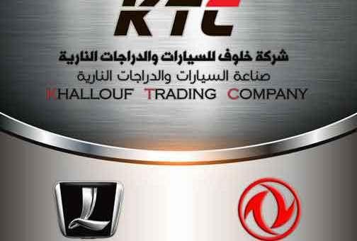 Khallouf DFM للسيارات والدراجات النارية  حماه