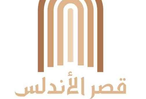 مجمع قصر الأندلس - حماه