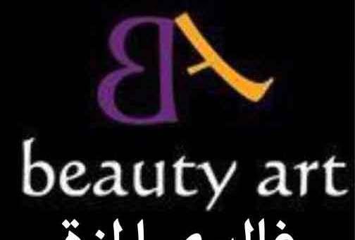 Beauty Art Gallery لمستحضرات التجميل و العناية بالبشرة  دمشق