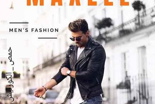 Maxell2 للألبسة الرجالية - حمص