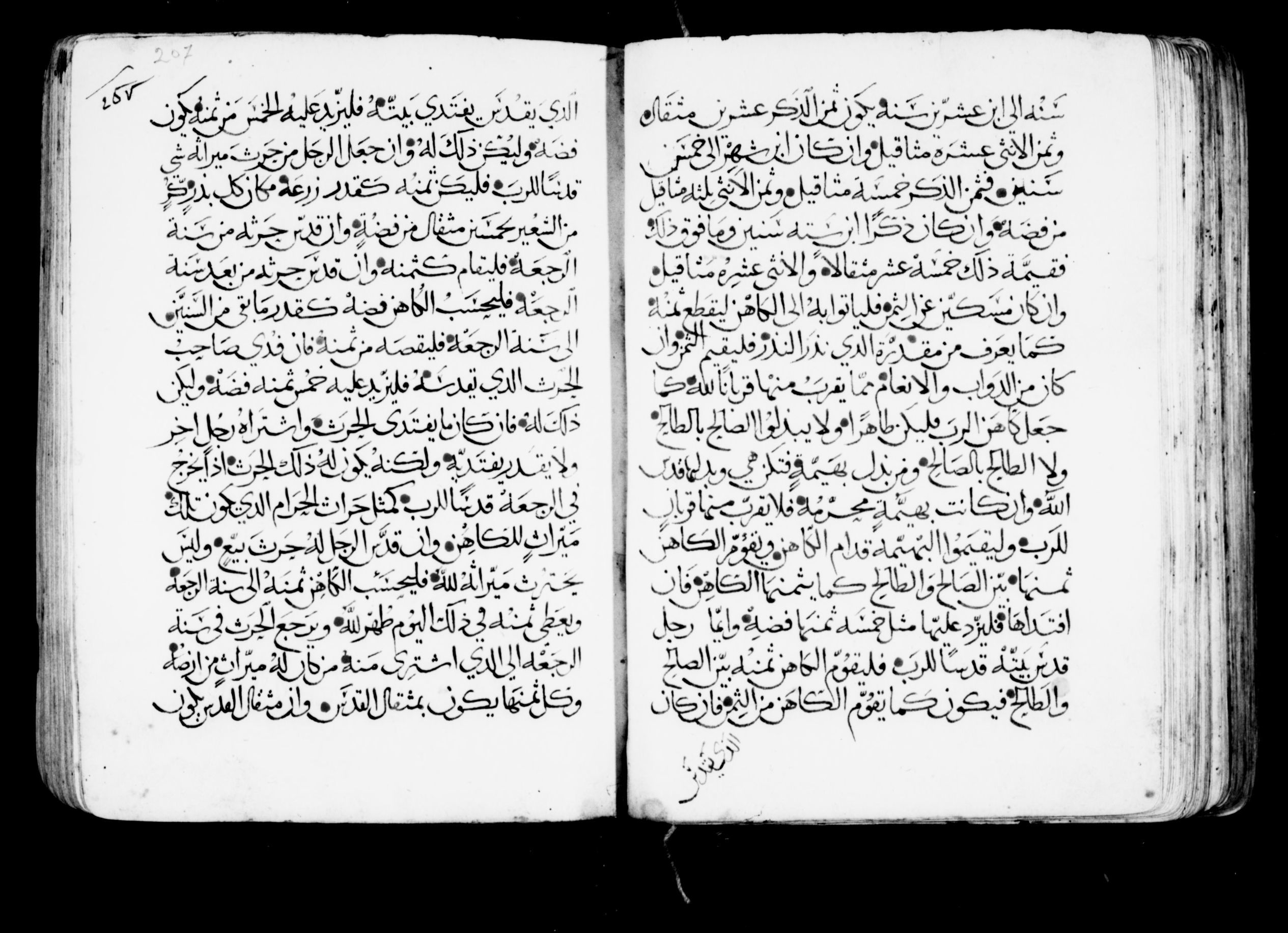 Manuscript Mixed Material Available Online Arabic Manuscripts 3