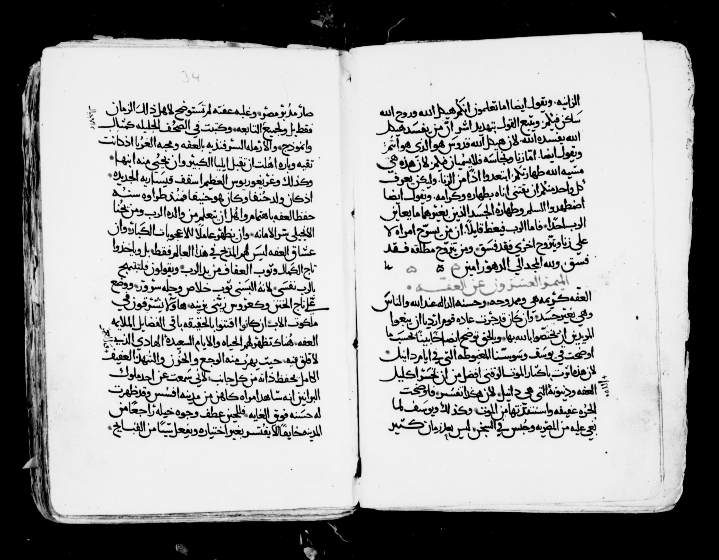 Manuscripts In St Catherines Monastery Mount Sinai