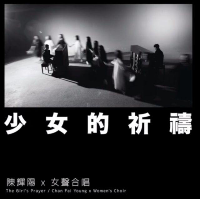 陳輝陽 x 女聲合唱《少女的祈禱》作品音樂會(重演兩場) - Timable 香港 事件