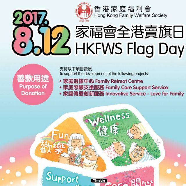 香港家庭福利會 「家福會全港賣旗日2017」 - Timable 香港 事件
