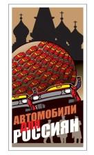 autos_for_russians.v2