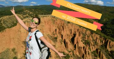 Пътешествията на 2016 година