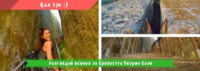 Разгледай крепостта Петрич Кале